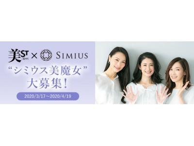 光文社人気美容雑誌『美ST』連動企画「シミウス美魔女プロジェクト」始動!