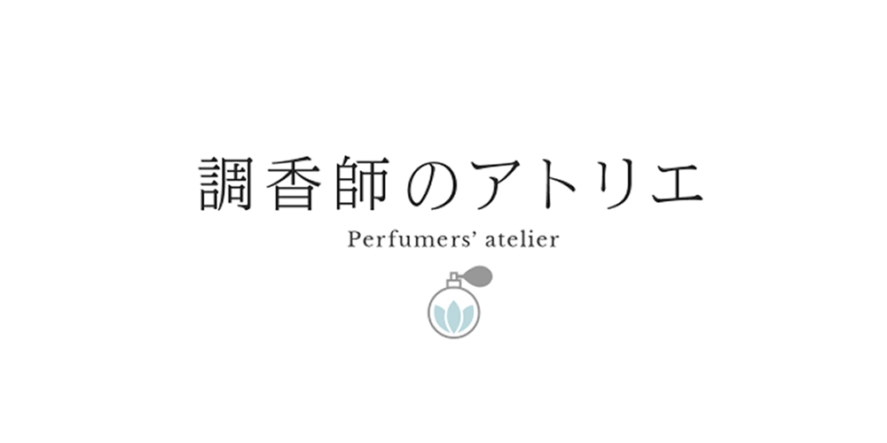 香りやアロマにまつわる様々な情報を発信するオウンドメディア「調香師のアトリエ」をリリース