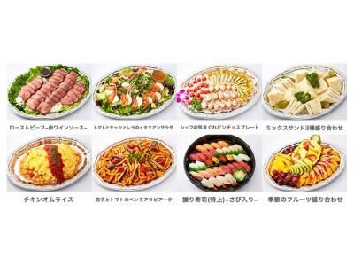「ごちクル」、オードブルのサービス提供エリア拡大!群馬県・栃木県・茨城県をカバーする北関東に新規出店。企業や団体からのパーティー需要にお応え、年末需要も見込む