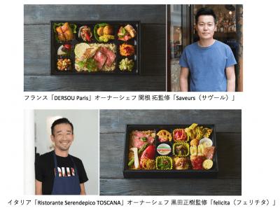 「ごちクル」、海外で活躍する著名若手日本人シェフのごちそうレシピを活用し、現地でしか食べられなかったお料理を日本でデリバリー注文可能に!