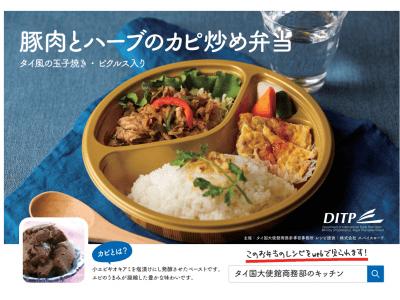 タイ国大使館商務部 Xデリバリー型 社員食堂「シャショクル」コラボ企画「豚肉とハーブのカピ炒め弁当」フェア開催!