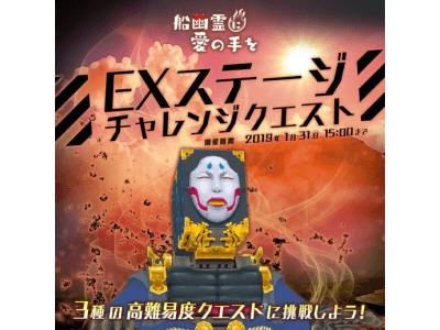 キ/ズ/ナを繋げるスタイリッシュ妖怪RPG『東京コンセプション』「船幽霊」獲得イベントを開催!新妖怪ユニット「獏」が登場!