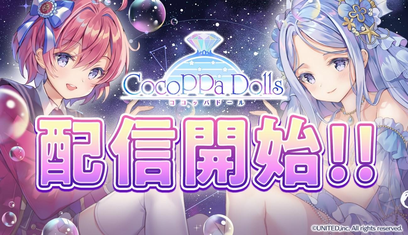 トキメキ着せ替えコーデ協力RPG『CocoPPa Dolls(ココッパドール)』配信開始!事前登録者... 画像