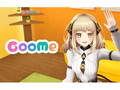 トライフォート、スマホだけで3Dモーションキャプチャを実現したバーチャルタレントライブ配信アプリ「GooMe」の提供を開始