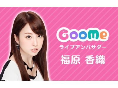 トライフォート、人気声優の福原香織さん「GooMeライブアンバサダー」 に就任!