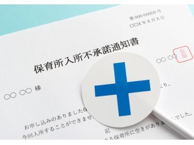 保育園落ちた!ママの声で緊急開催「今からできる第2保活セミナー」2/22東京・大崎