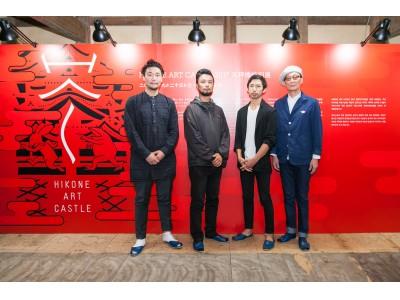 日本初、国宝の城で行うアートフェスティバル『HIKONE ART CASTLE』、9月23日(土)開城!