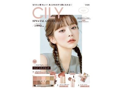アジアの女性がなりたい顔NO.1のメガインフルエンサー「テリ」プロデュースのコスメブランドCILYから初となるブランドブック「CILY SPECIAL COSME BOOK」が発売!