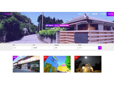 旅館業取得物件専門の賃貸物件情報サイト「YADORY(ヤドリー)」をリリース!