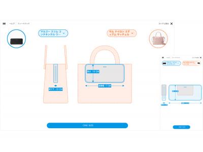 オンライン試着サービスVirtusizeが「財布」カテゴリでの比較サービスをリリース