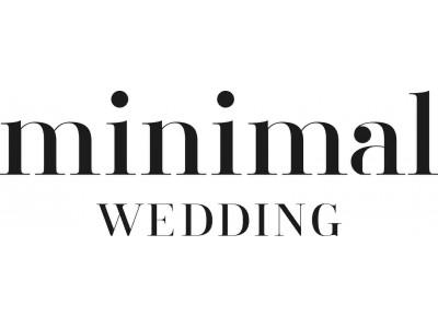 『minimal WEDDING』って何!? 結婚式×minimal=シンプルで上質なウェディング