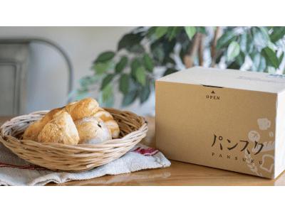全国のおいしいパンを家庭に届ける「パンスク」 2月26日よりスタート