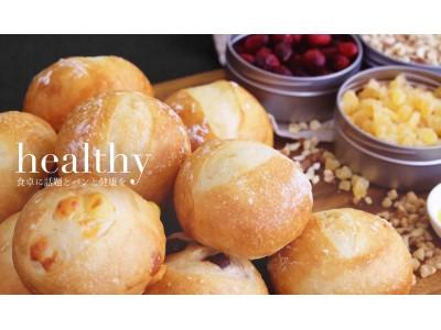会員制オーダーメイドパン宅配サービス「パンフォーユー」がサイトをリニューアル。最少4個から自分好みのパンをカスタム可能に