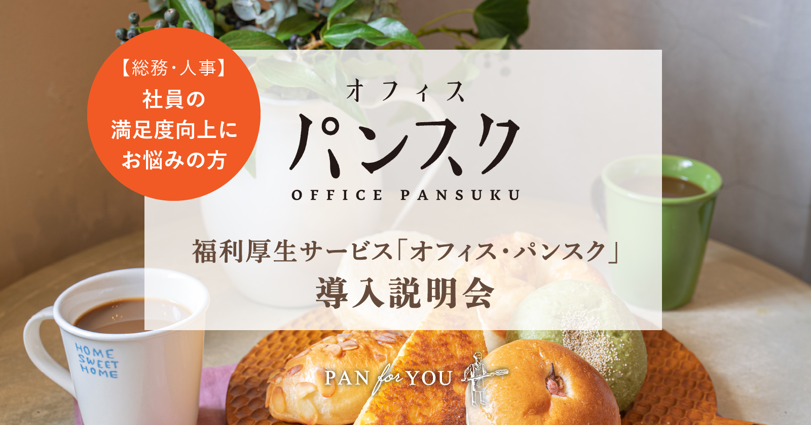 全国のパン屋さんがオフィスに!?福利厚生サービス「オフィス・パンスク」について15分説明会@オンライ... 画像
