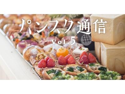 「パンスク」が販路拡大に貢献し、参加5ヶ月で自社通販の売上約200%アップを金沢市のベーカリー「NOTO...