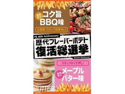 あの人気フレーバーポテトが復活!「コク旨BBQ味」&「メープルバター味」2017年3月16日(木)よりファーストキッチン全店で発売開始