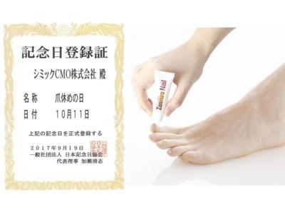 10月11日は『爪休めの日』~日本記念日協会が登録認定~