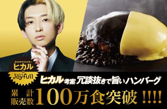 【ヒカル×ジョイフルコラボ】「ヒカル考案 冗談抜きで旨いハンバーグ」累計販売数100万食突破!!
