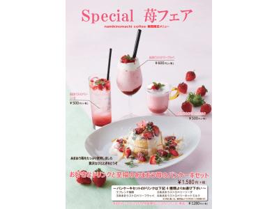 「並木街珈琲」 Special 苺フェアを開催