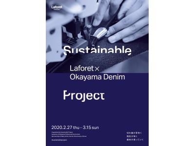 【岡山県】ラフォーレ原宿にて岡山デニムとコラボしたサステイナブル企画「Sustainable Project Laforet×Okayama Denim」を開催します。
