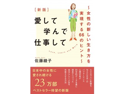 400万人に影響を与えた、佐藤綾子氏のベストセラー『愛して 学んで 仕事して』が完全リニューアル発刊