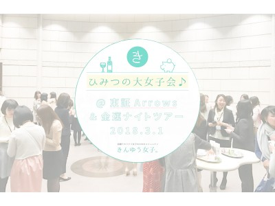 金融やFinTechを学ぶコミュニティ「きんゆう女子。」ひみつの大女子会♪ @東証Arrows&金運ナイトツアーを開催!