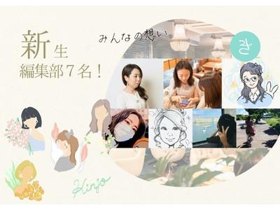 きんゆう女子。コミュニティ、7名のメンバーによる新生編集部が誕生!