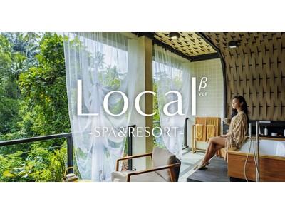 スパ&リゾートの定期便「Local -SPA&RESORT-(β版)」、お風呂のソムリエ「BATHLIER(バスリエ)」と連携!
