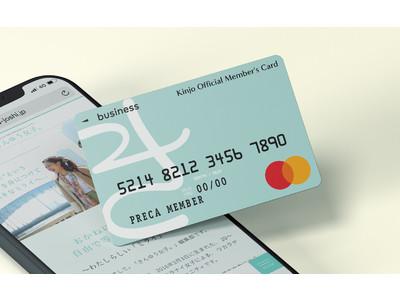 きんゆう女子。、有料プランがスタート!共同印刷グループTOMOWEL Payment Service社と協業し、Mastercard(R)︎付きコミュニティカードを発行!