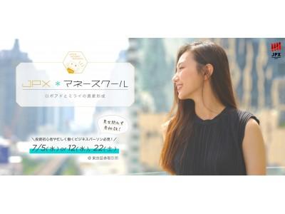 """""""ロボ・アドバイザー""""と考える「JPX*マネースクール」参加者募集開始! 東京証券取引所主催、「プレジデント ウーマン」×「きんゆう女子。」共催。"""