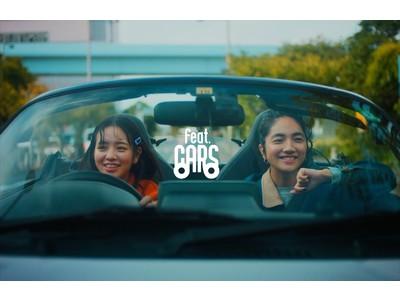 人気トラックメーカー・STUTSが「feat.CARS」とコラボ!横田真悠、仁村紗和出演の「Seasons Pass」MVが完成!