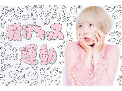 あさぎーにょのTikTokオリジナル楽曲「投げキッス運動」が1億5千万回再生を突破!