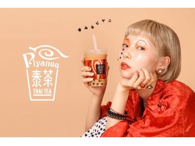タピオカタイティー専門店 Piyanee(ピヤニ)× あさぎーにょコラボアート作品を発表