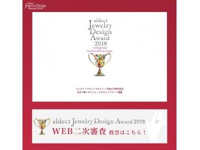 設立10周年記念企画 「aidect Jewelry Design Award 2018」本日1月19日よりウェブ投票(第二次審査)スタート