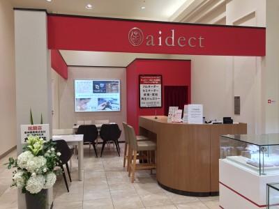 他にはないジュエリープランニングの専門店「アイデクト」立川高島屋S.C.店が10月11日にリニューアルオープン