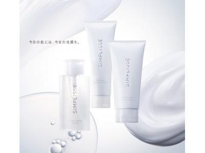 2019年に10周年を迎えるSIMPLISSE(シンプリス)から肌コンディションで洗顔を使い分ける、新発想のクレンジングシリーズが誕生。