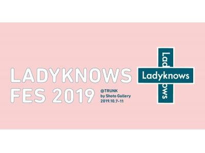 """女性の健康と生き方をアップデートする""""あたらしい健康診断""""の形を提案『Ladyknows Fes 2019』が誕生"""