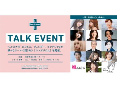 【第2弾!追加ゲスト発表】TALK EVENT ~健康、ビジネス、ジェンダー、エンタメまで。最前線で活躍するゲストが登場する4日間~