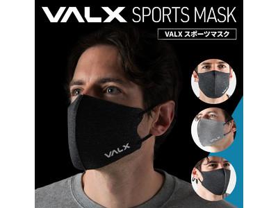 VALX スポーツマスク&Ag+除菌マスクスプレー1月28日(木)同時発売
