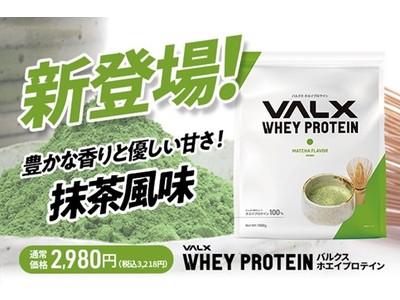 Amazonプライムデーにて、ベストセラー商品に選ばれた『VALXホエイプロテイン』から新フレーバー抹茶風味が9月25日(土)に新発売