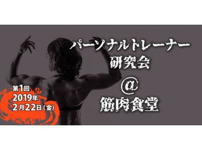 【35名限定!】2月22日(金)パーソナルトレーナー研究会を筋肉食堂にて開催!