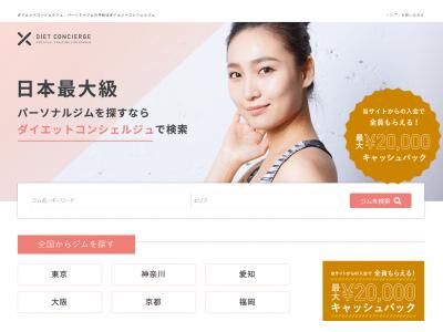 日本最大級ダイエットジム検索サイト・ダイエットコンシェルジュ(https://concierge.diet/)が12月25日17時にフルリニュアルオープン!