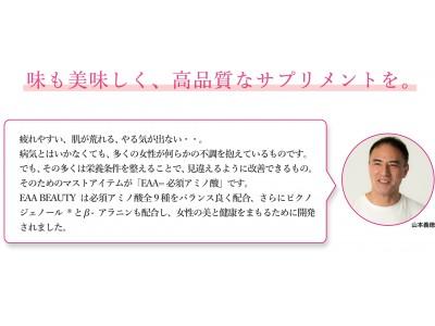YouTubeフォロワー16万人超えトレーナー・山本義徳氏プロデュース、日本初!女性のための『EAA BEAUTY』開設2週間で楽天総合売上1位・3冠を獲得!