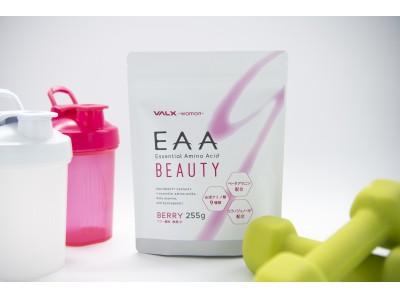 日本初!女性のために開発された『EAA BEAUTY』楽天ランキング5冠を獲得!