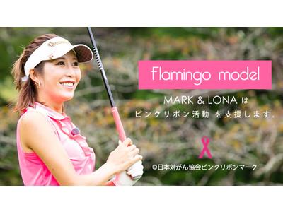 """MARK & LONAがピンクリボンの活動支援につながる別注カラー""""フラミンゴ""""を発売"""
