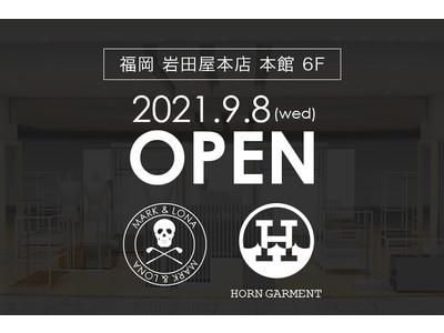 MARK & LONA福岡岩田屋店が9月8日にスケールアップして移設リニューアル、オープニングキャンペーンも同時開催
