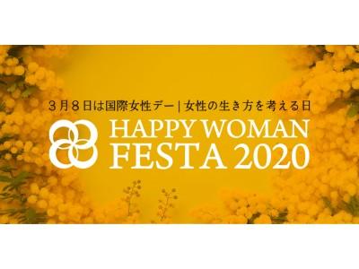 【3月8日は国際女性デー】女性の生き方を考える日『国際女性デー|HAPPY WOMAN FESTA 2020』全国で規模拡大!15都道府県35会場で開催
