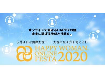 3月8日国際女性デーに8時間配信『オンライン国際女性デー|HAPPY WOMAN ONLINE FESTA 2020』国際女性デーを日本の新たな文化に!社会的ムーブメントを創出