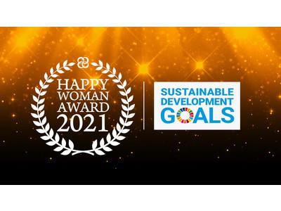 持続可能な社会づくりに貢献した受賞者・受賞企業発表! 第3回『国際女性デー|HAPPY WOMAN AWARD 2021 for SDGs』~3月8日の国際女性デーにウェスティンホテル東京にて開催~