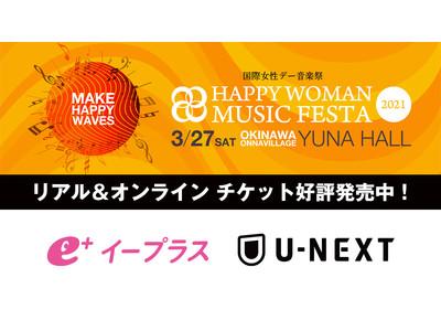 『国際女性デー音楽祭|HAPPY WOMAN MUSIC FESTA 2021』オンラインライブチケット好評発売中!リアルライブチケットも3月15日正午より一般発売開始!